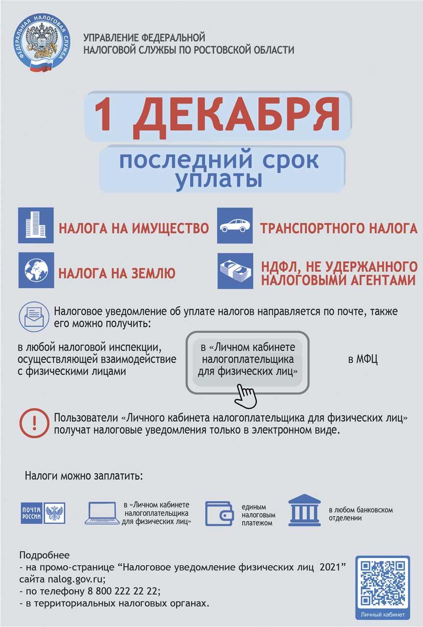 Плакат2021 Налоги
